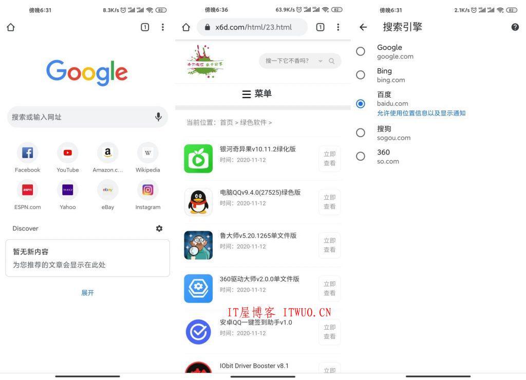 安卓Google Chrome v91.0