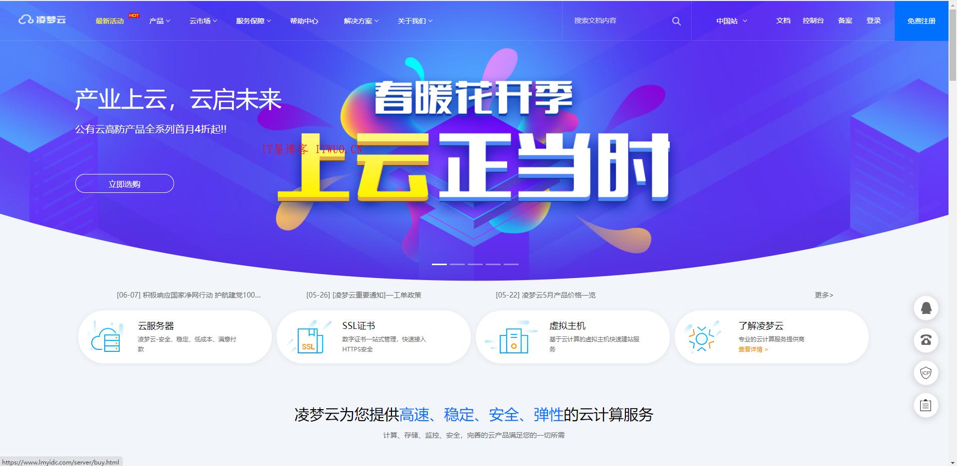 凌梦云香港CTG一区二区测评 香港2H1G 28元GTG精品线路