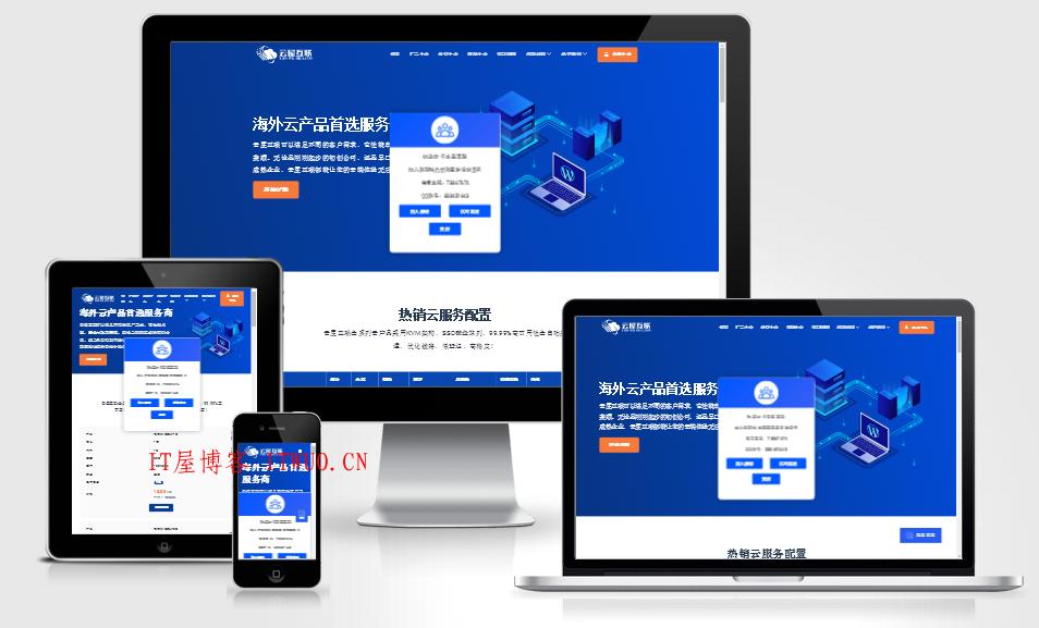 智简魔方财务IDC销售系统主题模板-云屋互联自适应模板