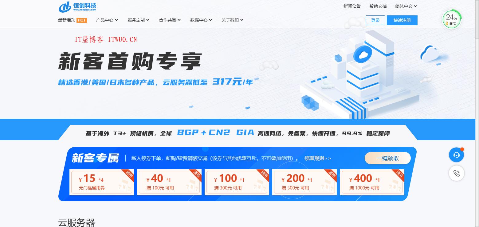 恒创科技-海外数据中心服务商,香港服务器,云服务器,高防服务器