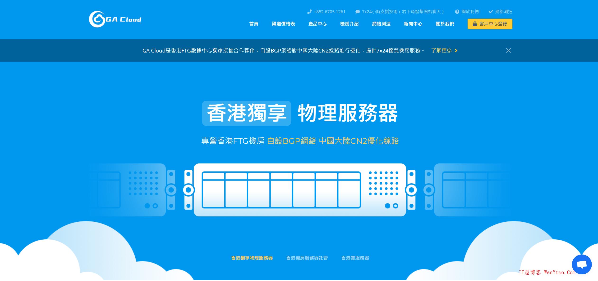 GA Cloud香港机房直销无差价 8月活动物理机母机等产品5折续费同价