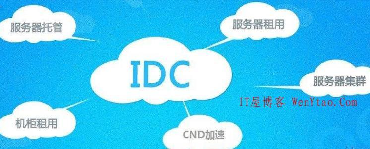 全网IDC互联程序整理集合_持续更新