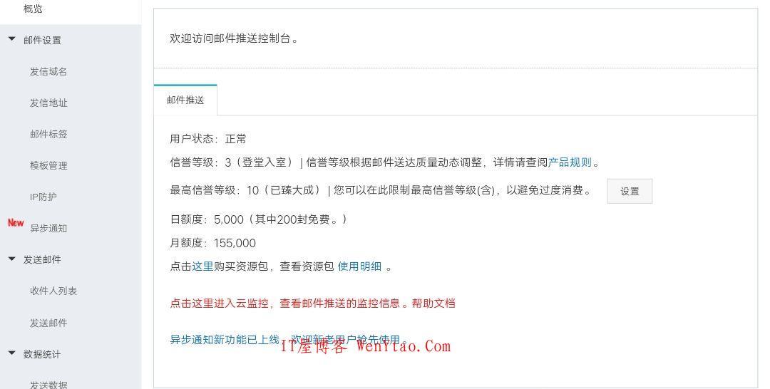 【教程】SWAPIDC正确配置发信邮箱教程 阿里云邮件推送服务