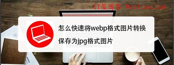 ZBlog没有上传图片生成或者转换WebP格式插件的解决办法