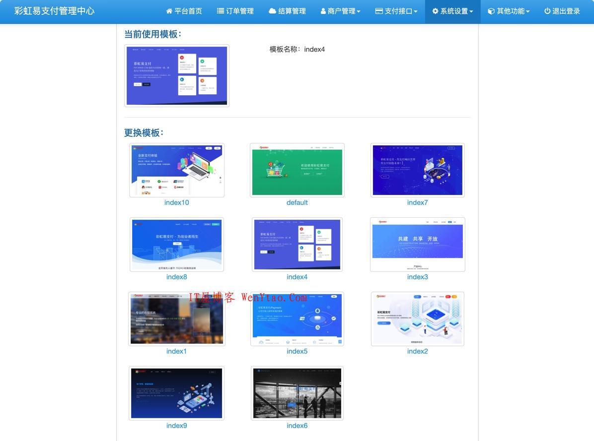 彩虹易支付2021最新源码v8.1.1支持轮训/银联/京东/实名认证