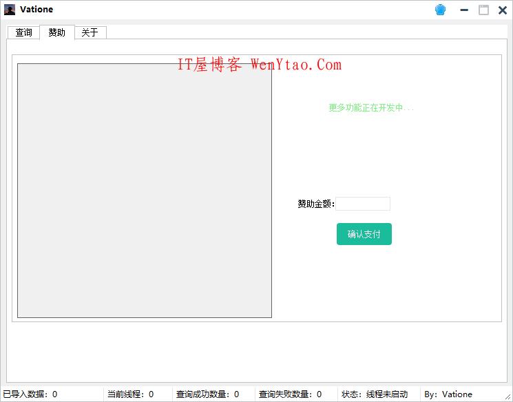 Vatione 多线程Q绑查询工具[持续更新],Vatione 多线程Q绑查询工具[持续更新] 工具 第2张,工具,第2张