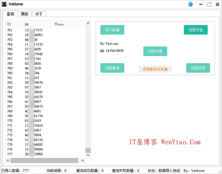 Vatione 多线程Q绑查询工具[持续更新],Vatione 多线程Q绑查询工具[持续更新] 工具 第4张,工具,第4张