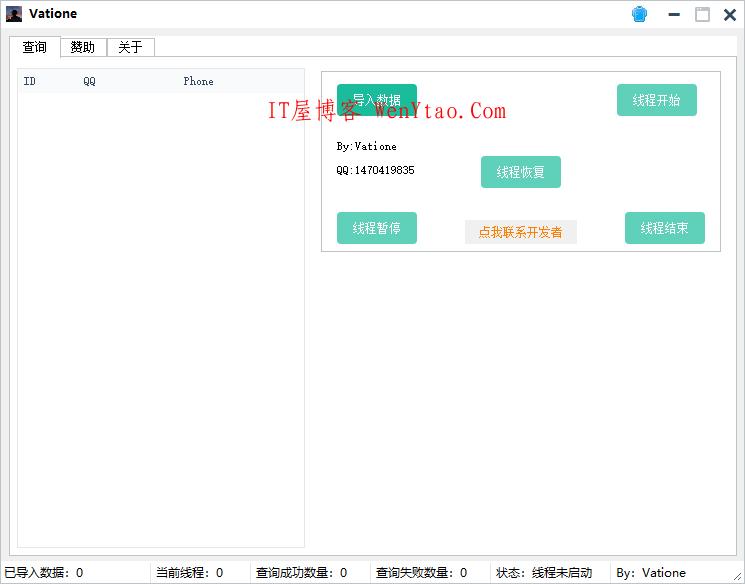 Vatione 多线程Q绑查询工具[持续更新],Vatione 多线程Q绑查询工具[持续更新] 工具 第3张,工具,第3张