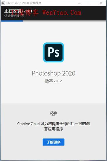 Adobe Photoshop 2020 v21.0.2.57汉化直装版(自动激活)_免激活完美破解版,Adobe Photoshop 2020 v21.0.2.57汉化直装版(自动激活)_免激活完美破解版 教程 ps2020安装失败怎么办 ps2020安装破解 ps2020正式版 ps2020新功能怎么用 ps2020好用还是2019 adobephotoshop adobephotoshop中文版下载 adobephotoshop下载 网站 功能 用户 文件 第5张,Adobe,Photoshop,2020,ps2020安装失败怎么办,,ps2020安装破解,,ps2020正式版,,ps2020新功能怎么用,ps2020好用还是2019,,adobephotoshop,adobephotoshop中文版下载,adobephotoshop下载,教程,Adobe Photoshop 2020,ps2020安装失败怎么办,ps2020安装破解,ps2020正式版,ps2020新功能怎么用,ps2020好用还是2019,adobephotoshop,adobephotoshop中文版下载,adobephotoshop下载,网站,功能,用户,文件,第5张
