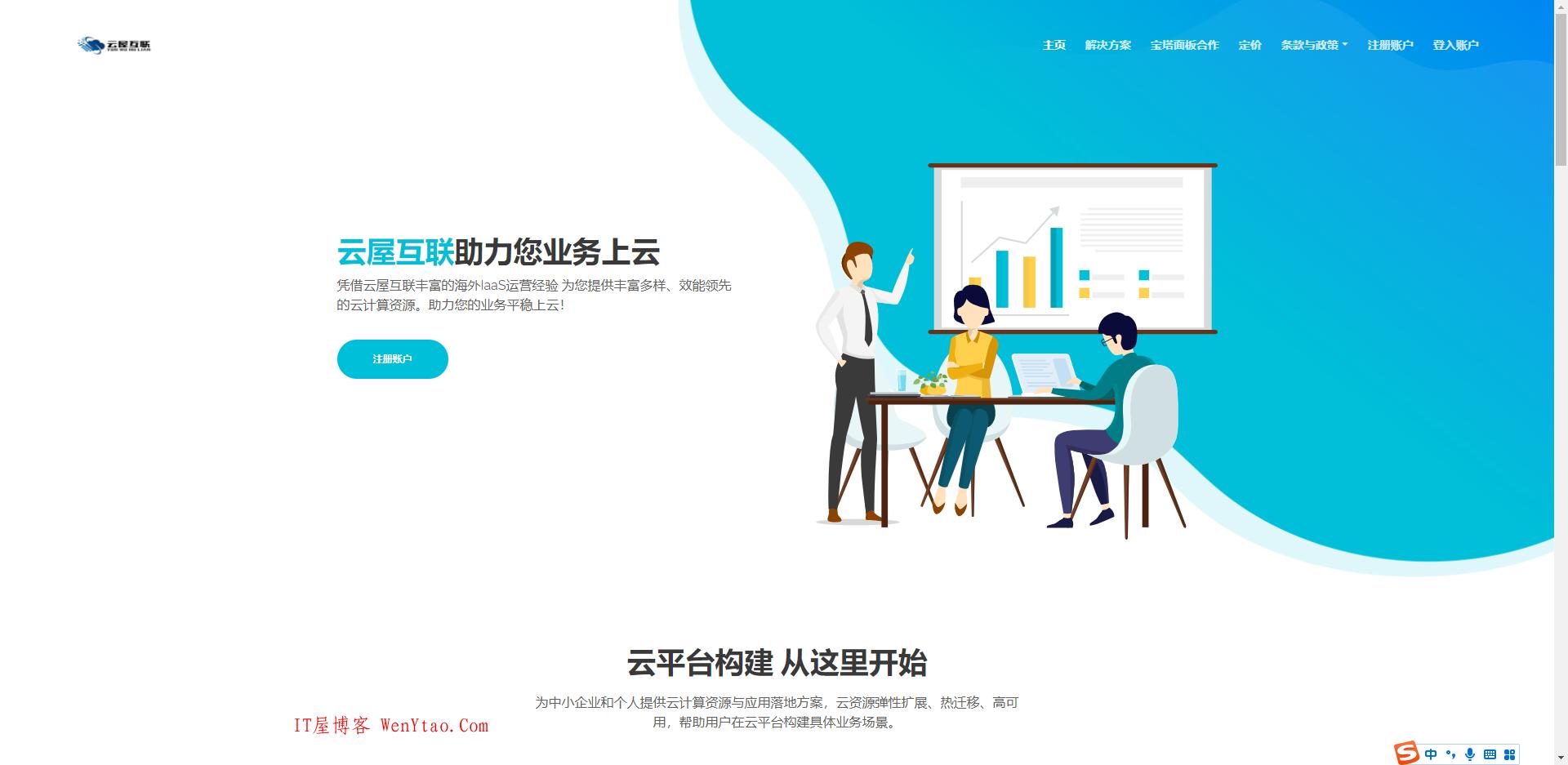 智简魔方财务系统模板 蓝色清新模板-魔方财务模板带宝塔页面