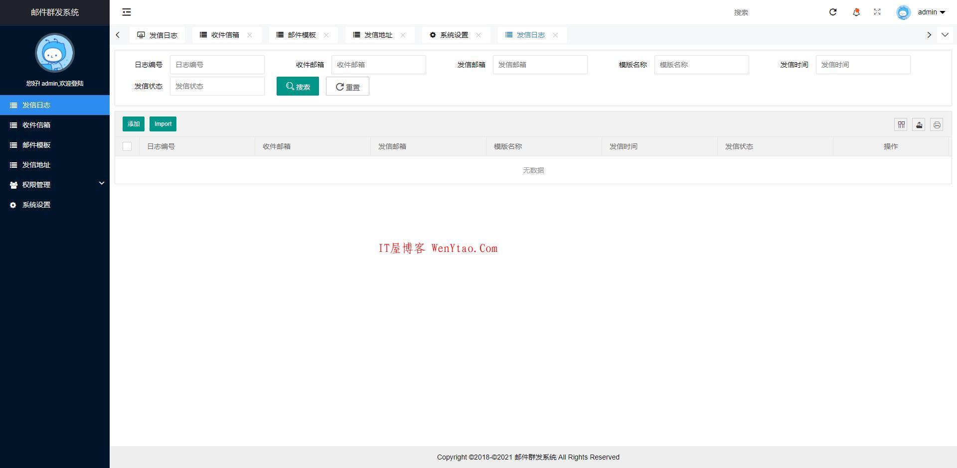 邮件群发管理系统Build 211007