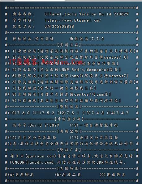 宝塔linux工具箱 btpanel_tools Build 210829
