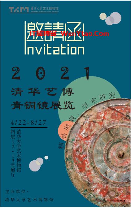 2021清华艺博青铜镜展览明信片