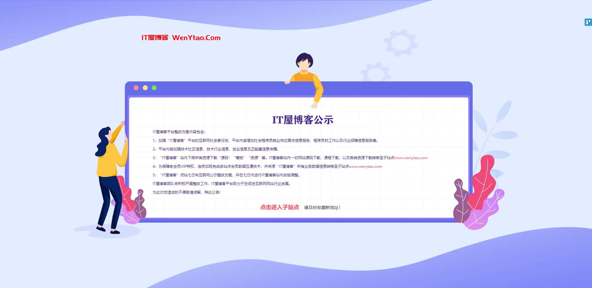 网站紫色公示HTML代码 网站公告代码 网站维护HTML代码