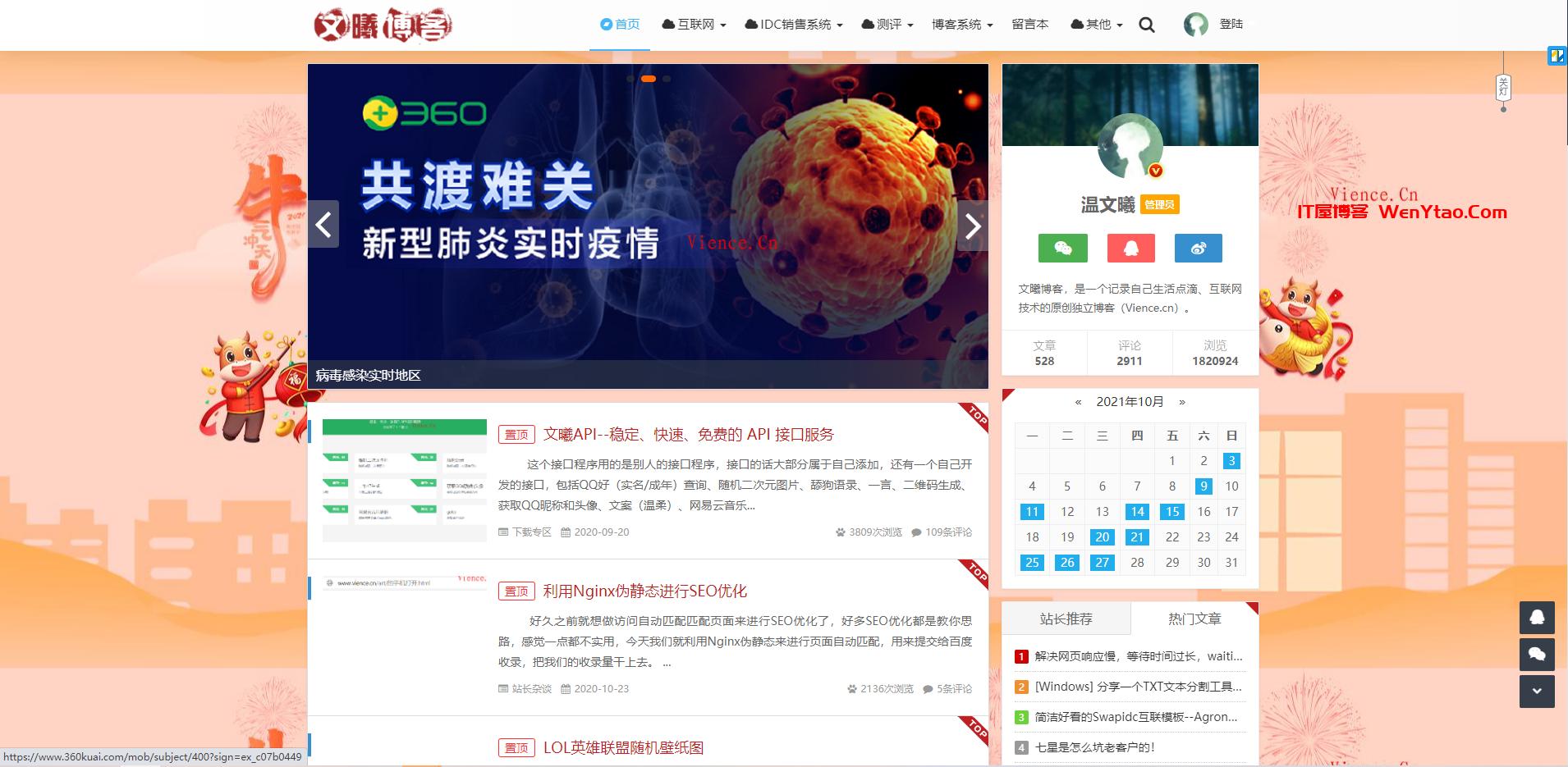 文曦博客—一个优秀的原创独立博客 vience.cn 文曦博客SEO