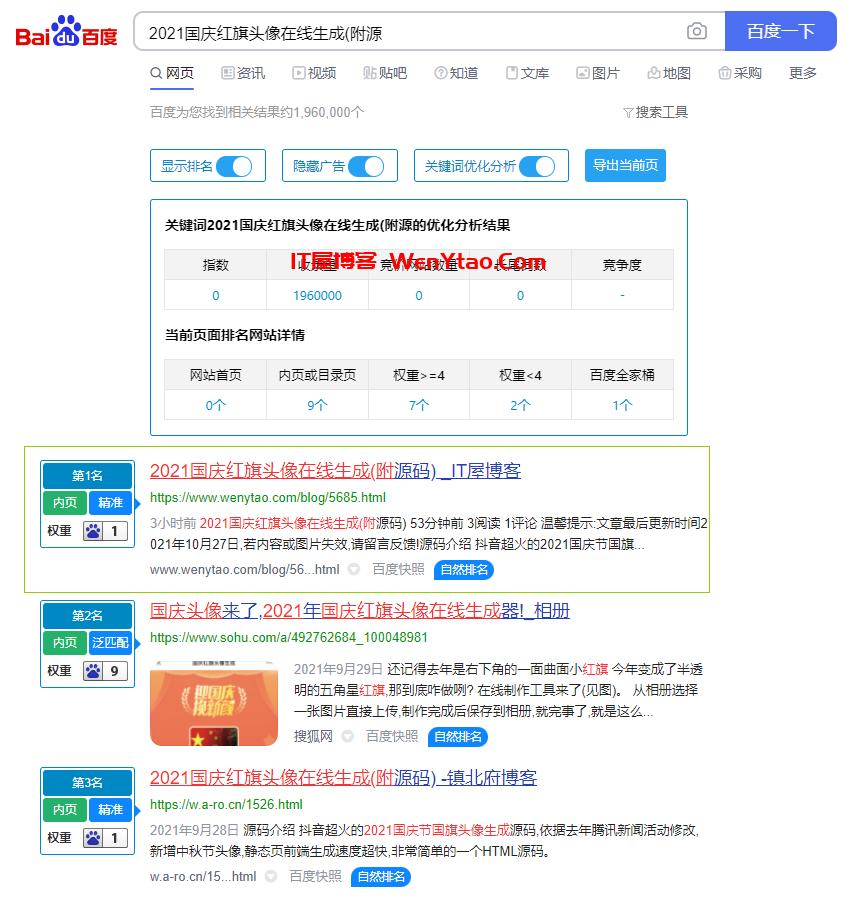 站长工具浏览器SEO插件-站长必备工具 SEO网站排名 分析